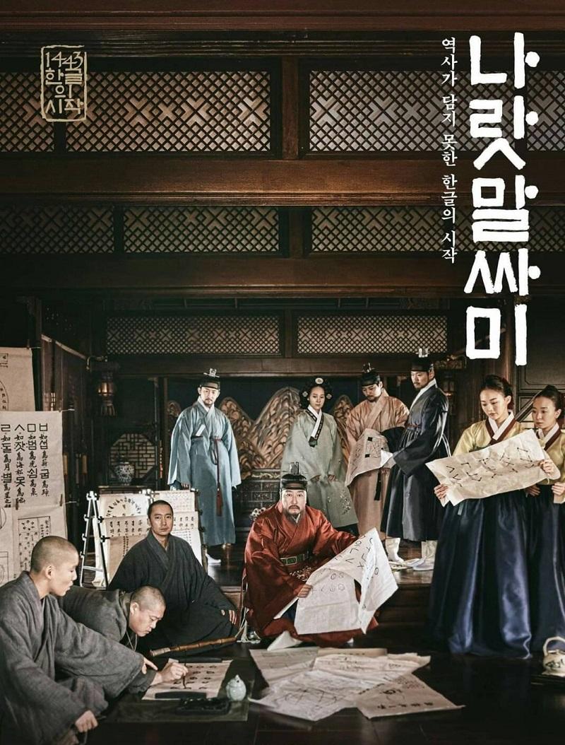영화 '나랏말싸미', 8월 2일 대만 개봉 확정