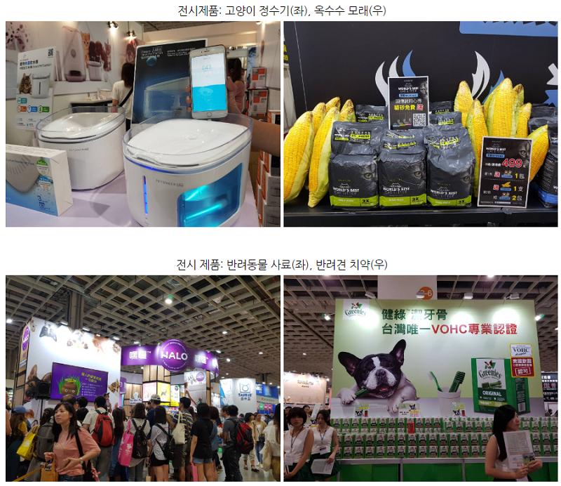 대만, 타이베이 반려동물용품전 참관기