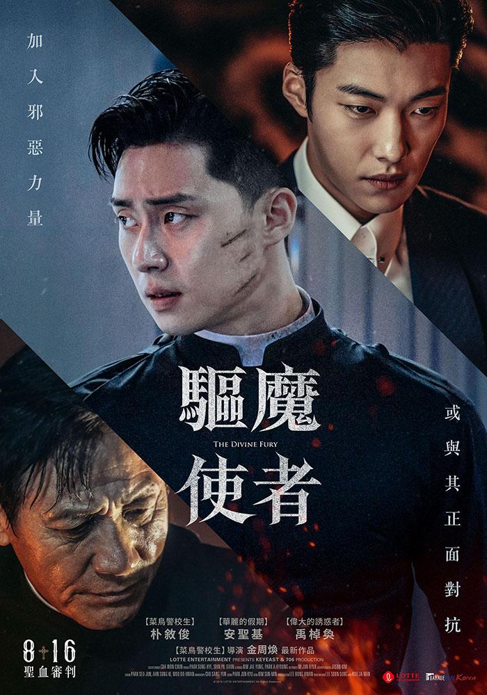 판타지아 국제영화제 공식 초청'사자', 지난 16일 대만 개봉
