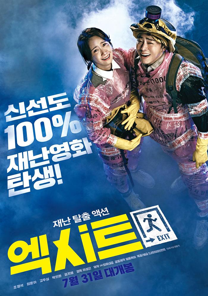대만, '엑시트→극한도생'으로 8월 30일 개봉