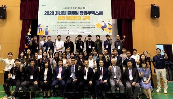 세계 한인 무역협회(OKTA), 2020 차세대 글로벌 창업무역스쿨 성공적으로 마쳐