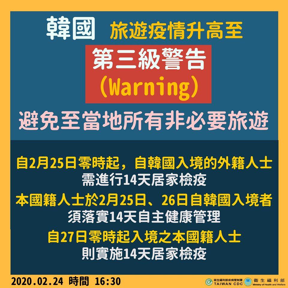 대만, 25일 0시부터 한국에서 오는 입국자 자가검역 14일