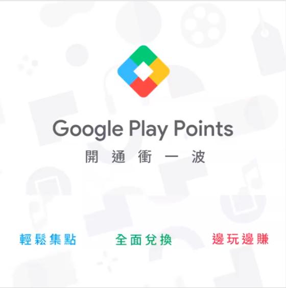 구글플레이 포인트, 대만 상륙