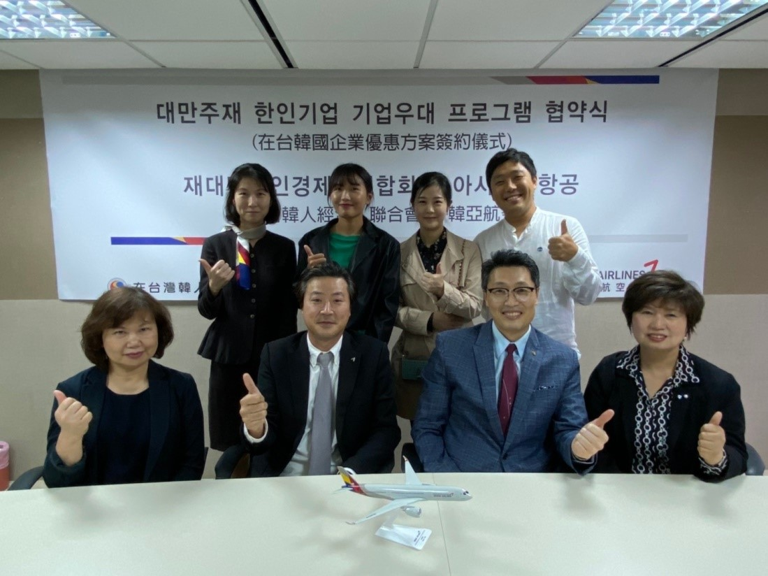재대만한인경제인연합회, 아시아나항공과 기업우대 프로그램 협약 체결