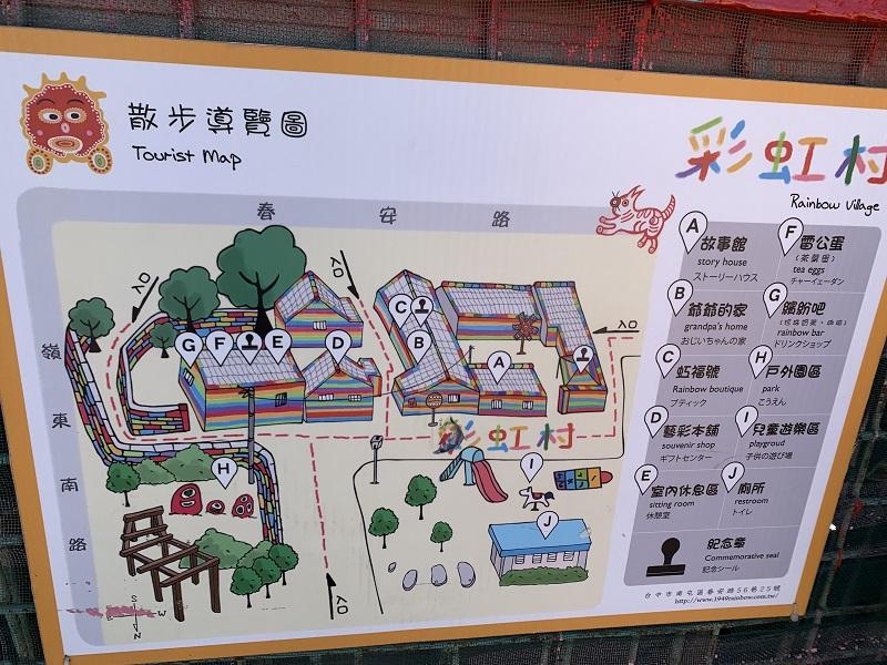 대만 회사원이 추천하는 인생 사진 찍는 그 곳! 타이중 무지개마을와 고미습지
